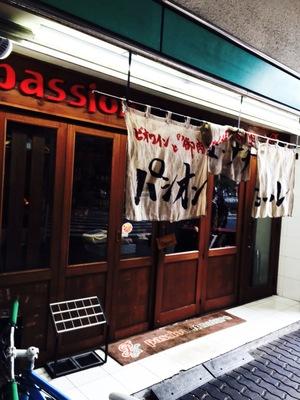 パシオン エ ナチュール 福島店