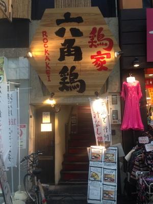 六角鶏 (ロッカッケイ) 難波店
