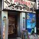 さかなや道場 堺筋本町店