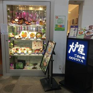 大戸屋 アクロスモール新鎌ヶ谷店