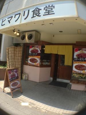 ヒマワリ食堂