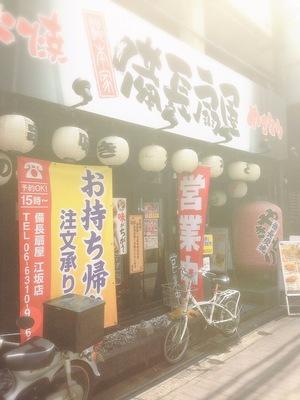 備長扇屋 (びんちょうおうぎや) 江坂店