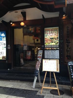 北海道料理 弁天別館 (ベンテン ベッカン)