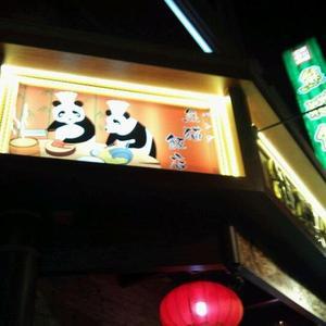 熊猫飯店 (ぱんだはんてん)