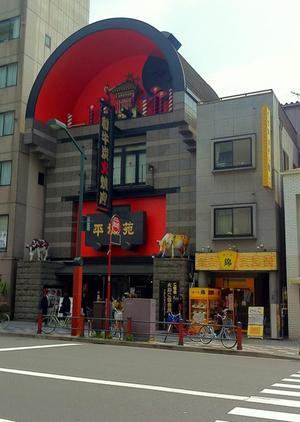 平城苑本館(へいじょうえん) 浅草雷門店