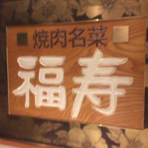 福寿 秋葉原店 (フクジュ)