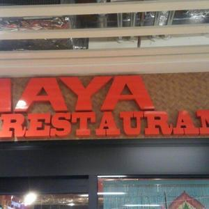 マヤレストラン センター南サウスウッド店