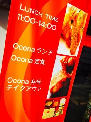 OCONA (オコナ)