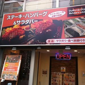 ブッチャーズグリル 横浜野毛本店