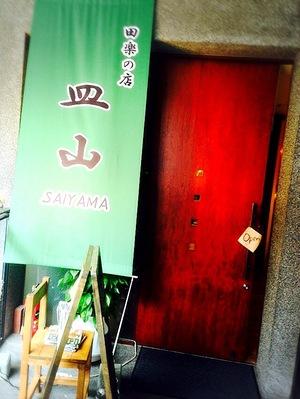 田楽の店 皿山 (さいやま) 天満橋店