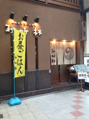 珍竹林 (ちんちくりん) 阪急東通り店