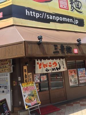 三豊麺 (サンポウメン) なんば日本橋店