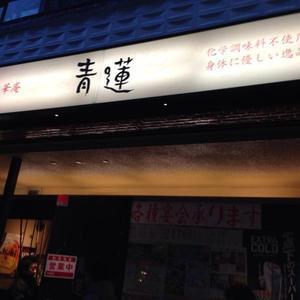 健康中華庵 青蓮 日本大通り店