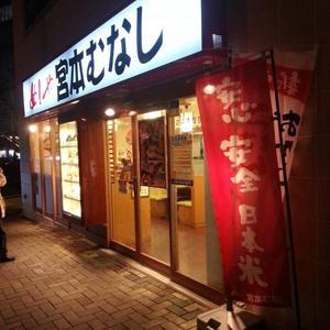 宮本むなし JR岡山駅前西口