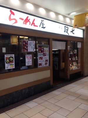 段七 (ダンシチ) 梅三小路店