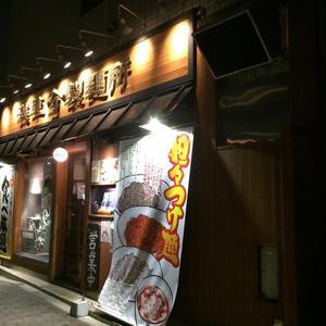 浅草製麺所