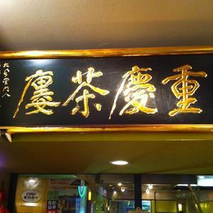 重慶茶樓 (じゅうけいさろう)