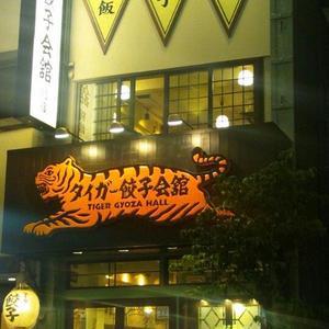 タイガー餃子会館 浅草店