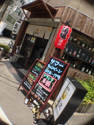 立呑み酒場 満汰 (マンタ)