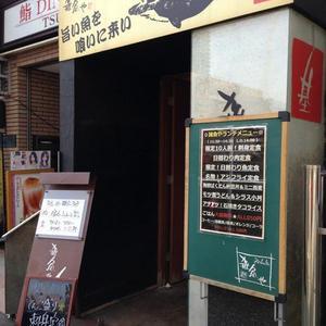 雑魚や 基 (motoshi)