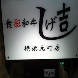 しげ吉 横浜元町店