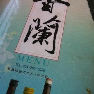 香蘭 1号店 (こうらん)