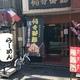 傾奇御麺 (カブキゴメン) 天神橋本店