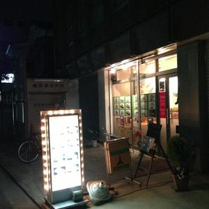 NAMASTE NIPPON (ナマステニッポン)
