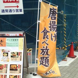 鳥どり 横浜鶴屋町店
