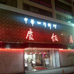 重慶飯店 横浜中華街別館 (じゅうけいはんてん)