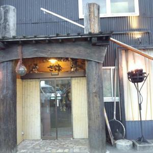 ざうお 横浜綱島店