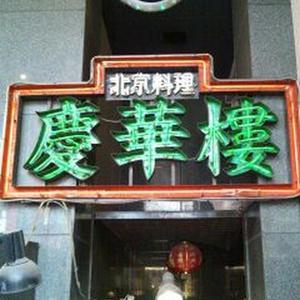 慶華楼 (けいかろう)