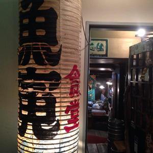 魚寅食堂 (うおとらしょくどう)