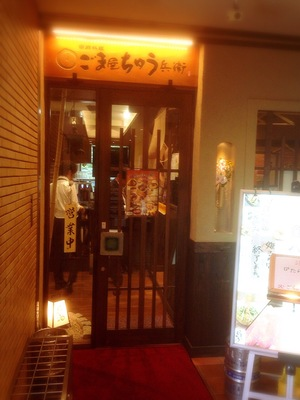 ごま屋ちゅう兵衛 江坂店