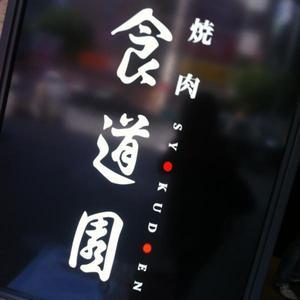 食道園 (しょくどうえん) 三宮店