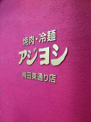アジヨシ 梅田東通り店