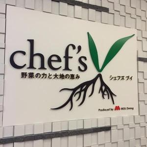 シェフズ・ブイ (chef's V) 横浜ランドマークタワー店