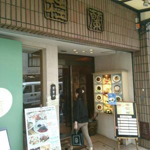 北京料理桂蘭