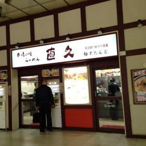 らーめん直久 (なおきゅう) 川崎店