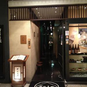 さかえや 横浜みなとみらい本店