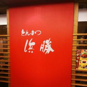 とんかつ浜勝 (はまかつ) ヨドバシAKIBA店