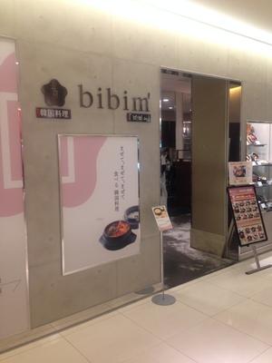 韓国料理 bibim' (ビビム) ルクア大阪店