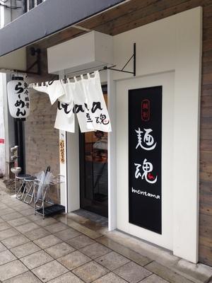 麺創 麺魂 (mentama) 中崎西店