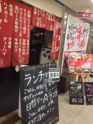 旬味串喝 やまや 上本町店