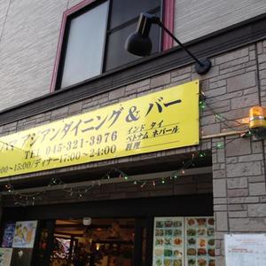 ヨコハマ アジアンダイニング&バー (YOKOHAMA ASIAN DINING & BAR)