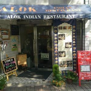 アロック インディアンレストラン (ALOK INDIAN RESTAURANT)