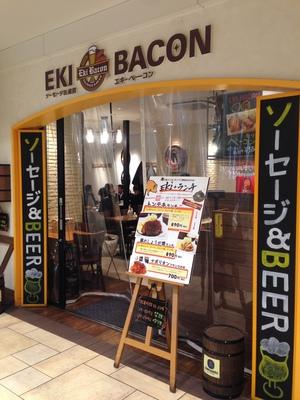 EKI BACON (エキ ベーコン)