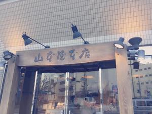 山本屋本店 栄本町通店 (やまもとやほんてん)