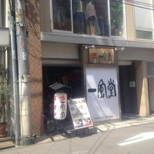 博多一風堂 広島袋町店