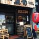 居食屋 炭旬 (すみしゅん) 谷町四丁目店